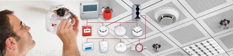 образец технического задания на монтаж пожарной сигнализации