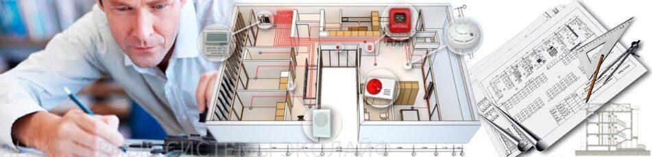 Картинки по запросу В этой статье описывается проект пожарной безопасности и сигнализации.