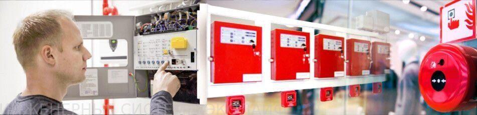 техническое обслуживание системы пожарной сигнализации и дымоудаления
