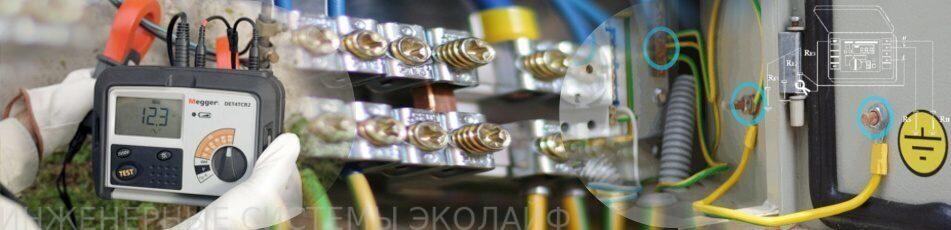 Металлосвязь. Измерение металлосвязи и проверка наличия цепи заземления