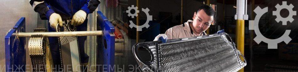 Ремонт теплообменников расценка Cillit HS 23 RS - Промывка теплообменников Бийск