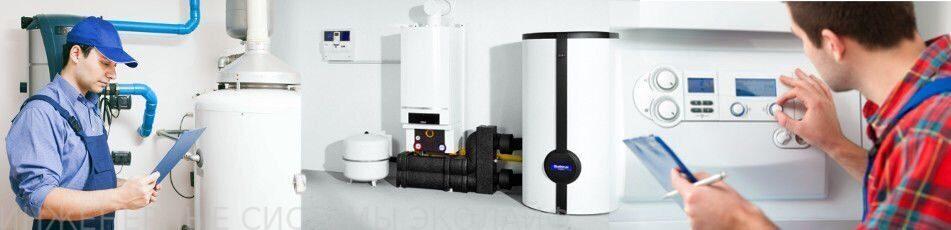 Обслуживание и ремонт систем отопления