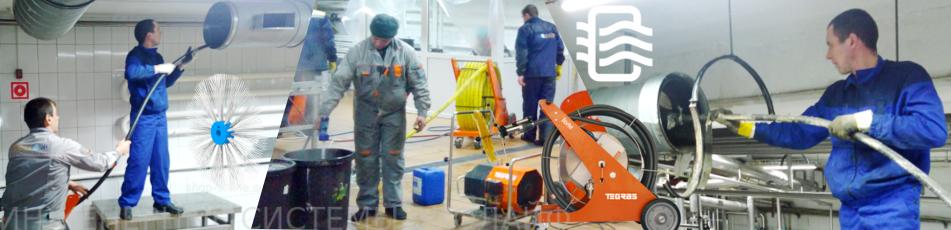 Очистка вентиляции - чистка и дезинфекция воздуховодов, прочистка вентиляционных каналов и дымоходов